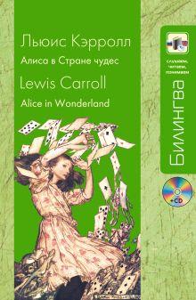 Алиса в Стране чудес (+CD) обложка книги