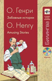 Генри О. - Забавные истории: в адаптации (+CD) обложка книги