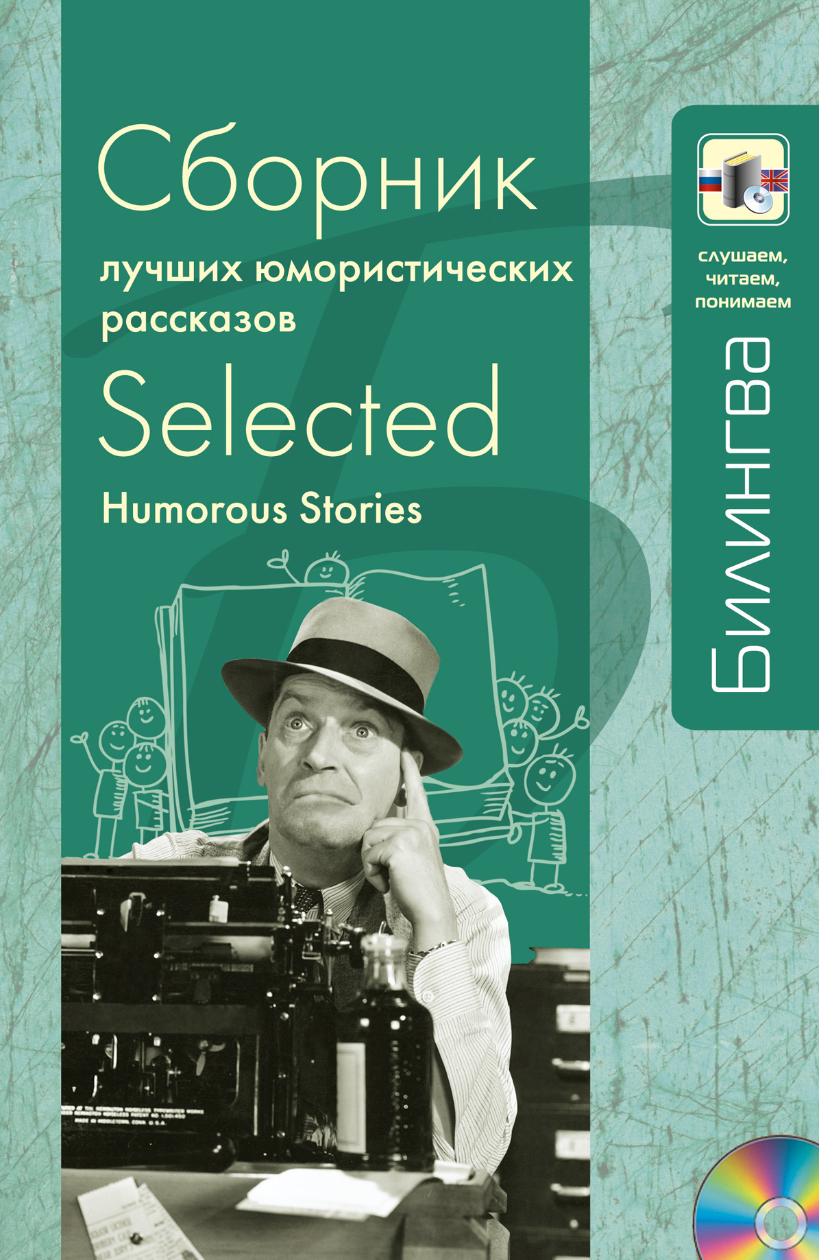 Сборник лучших юмористических рассказов (+CD)