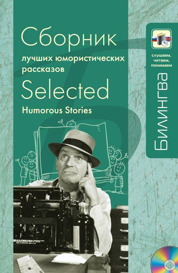 Сборник лучших юмористических рассказов (+CD) Генри O., Твен М., Ликок С.