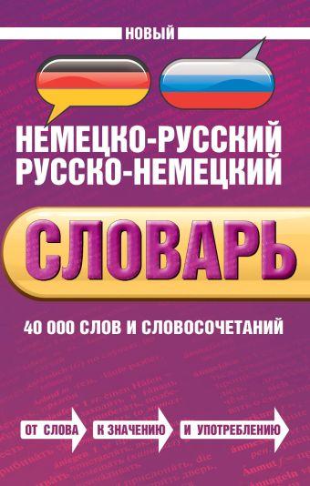 Новый немецко-русский, русско-немецкий словарь. 40 000 слов и словосочетаний Байков В.Д.