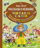 Носов И.П. - Рассказы о Незнайке (ил. О. Зобниной) (ст. кор)' обложка книги