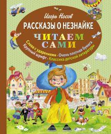 Рассказы о Незнайке (ил. О. Зобниной) (ст. кор) обложка книги