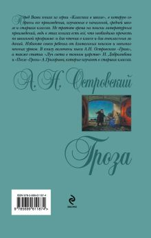 Обложка сзади Гроза А.Н. Островский