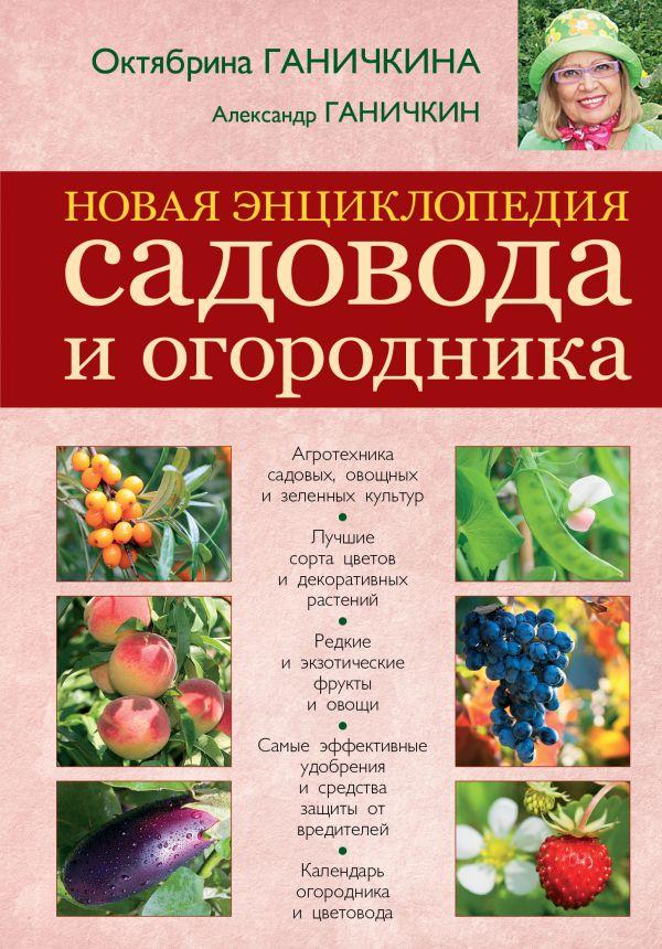 Новая энциклопедия садовода и огородника [новая вклейка] Ганичкина О.А., Ганичкин А.В.