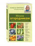 Моим огородникам. 7-е изд. доп. и перераб. [нов.оф.]