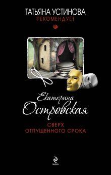 Островская E. - Сверх отпущенного срока обложка книги