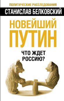 Белковский С.А. - Новейший Путин. Что ждет Россию? обложка книги