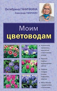 Ганичкина О.А., Ганичкин А.В. - Моим цветоводам [нов.оф.] обложка книги