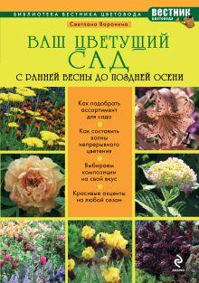Ваш цветущий сад. С ранней весны до поздней осени обложка книги