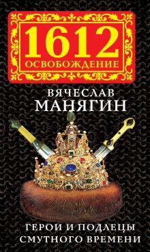 Манягин В.Г. - Герои и подлецы Смутного времени обложка книги