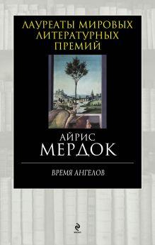 Мердок А. - Время ангелов обложка книги