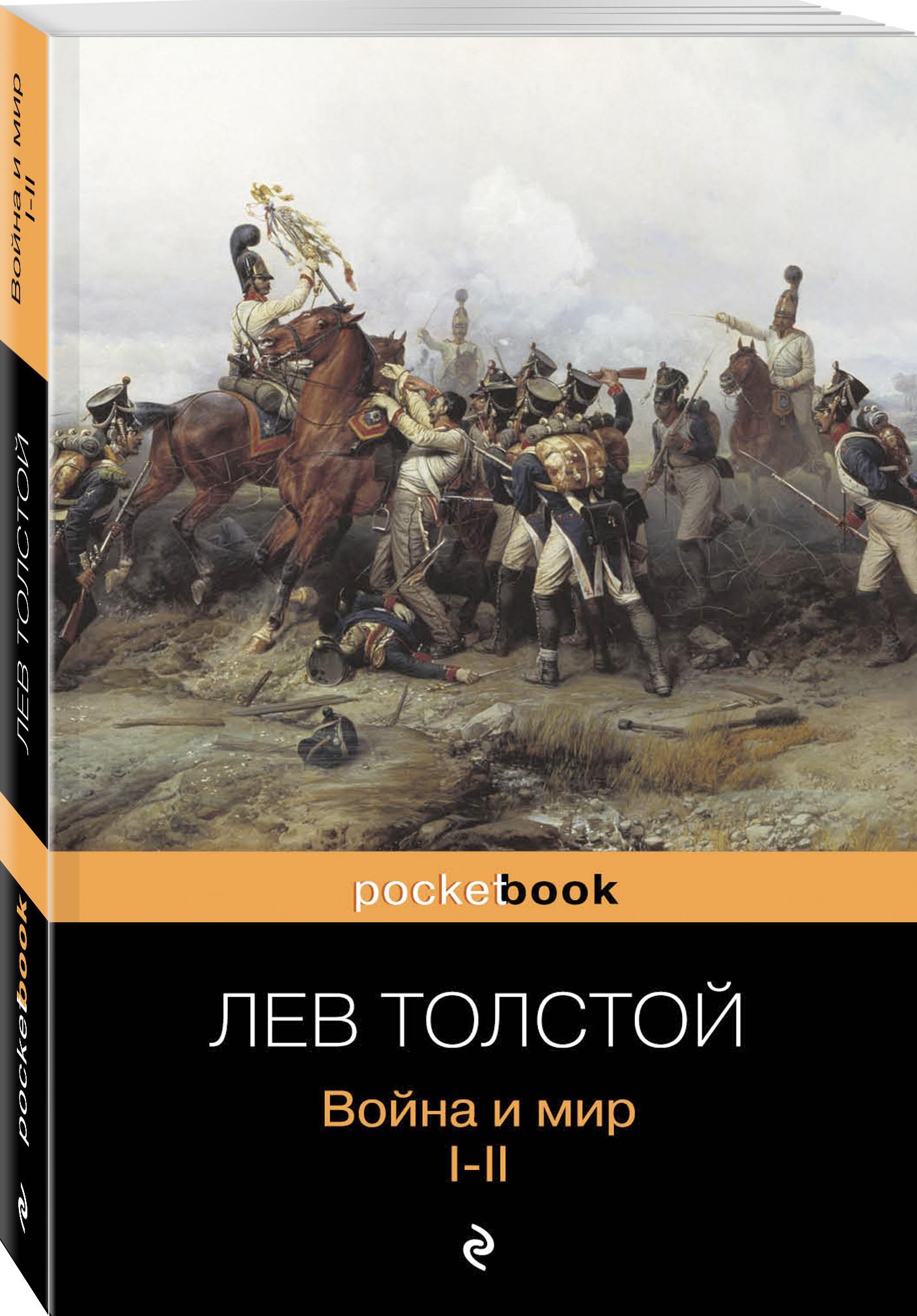 Война и мир. I-II ( Лев Толстой  )