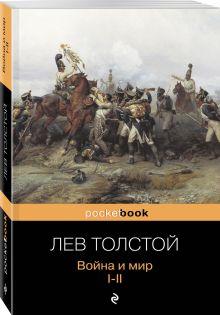 Война и мир. I-II обложка книги
