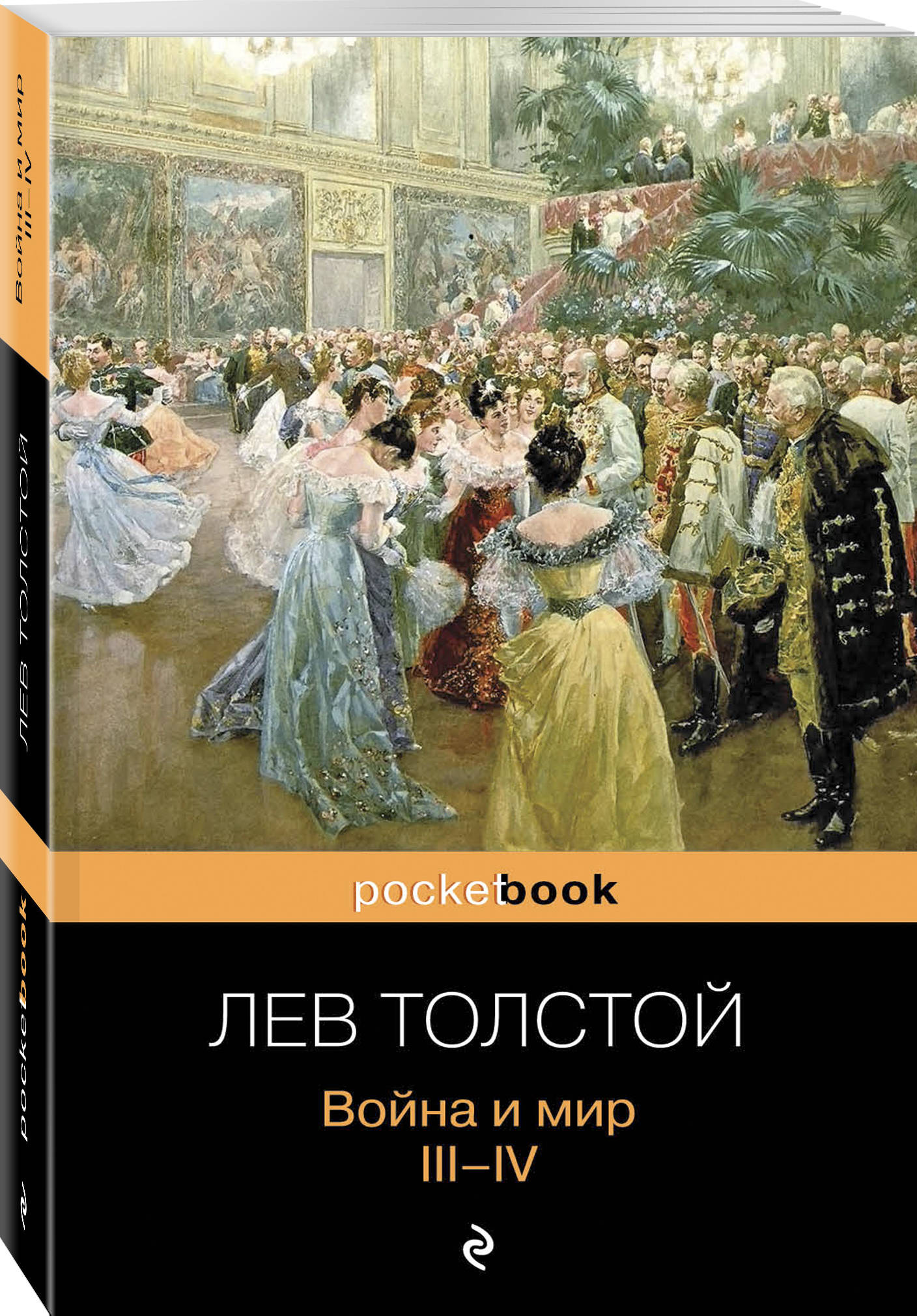 Война и мир. III-IV ( Лев Толстой  )