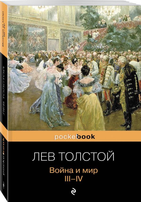 Война и мир. III-IV Толстой Л.Н.