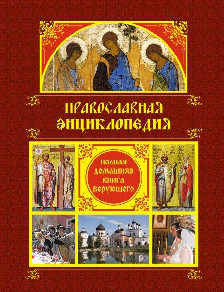 Православная энциклопедия: Полная домашняя книга верующего