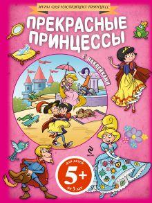 - 5+ Прекрасные принцессы (+ наклейки) обложка книги