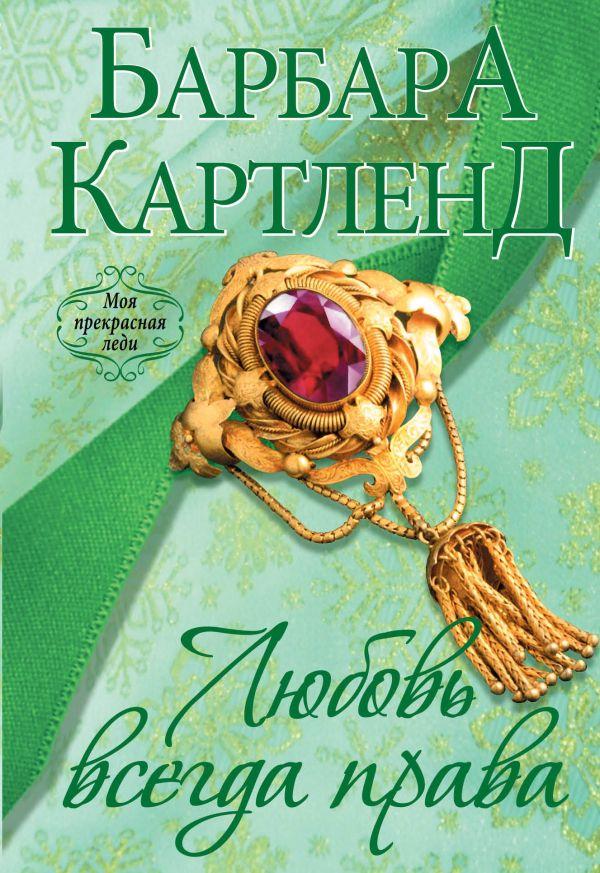 Читать онлайн романы барбары картленд
