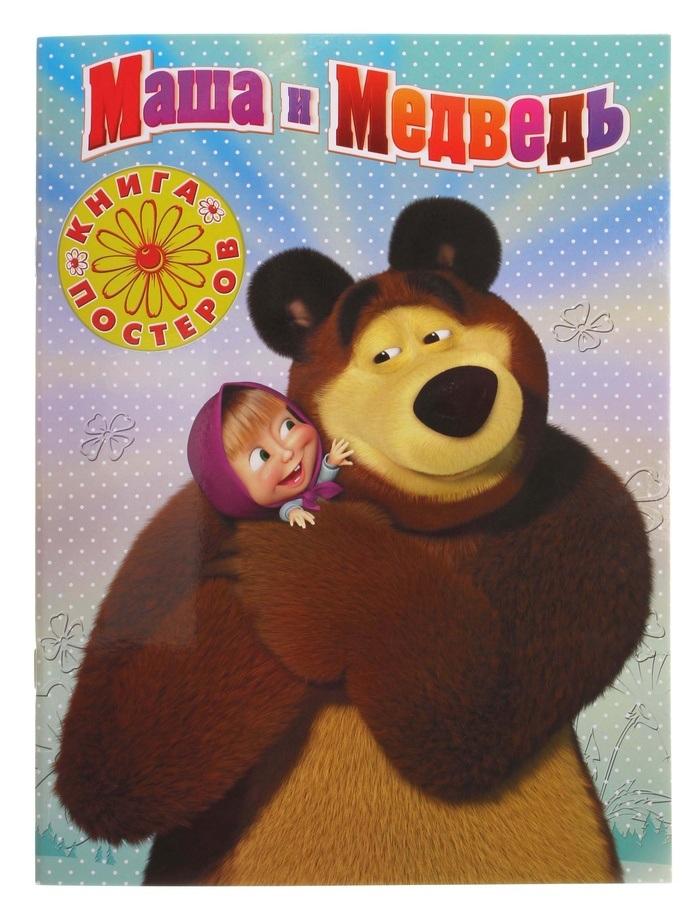 Маша и Медведь.Книга с набором плакатов.