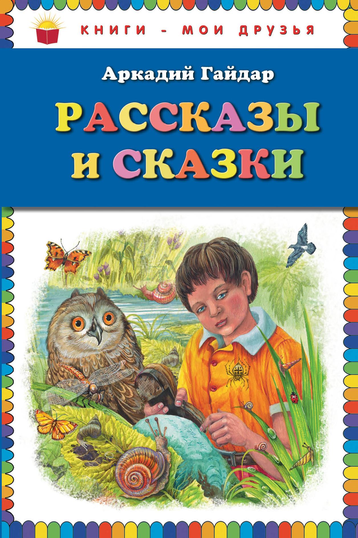 Рассказы и сказки_