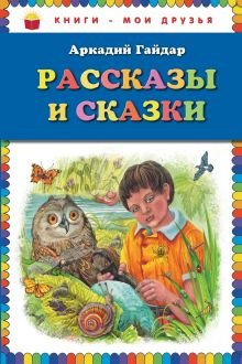 Рассказы и сказки_ обложка книги