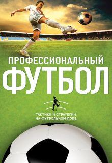Профессиональный футбол. Тактики и стратегии на футбольном поле