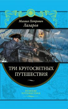 Лазарев М.П. - Три кругосветных путешествия обложка книги