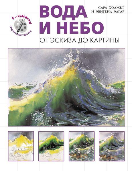 Вода и небо. От эскиза до картины