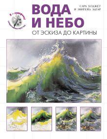 Ходжетт С., Эдгар Э. - Вода и небо. От эскиза до картины обложка книги