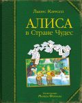 Алиса в Стране Чудес (ил. М. Формана) от ЭКСМО