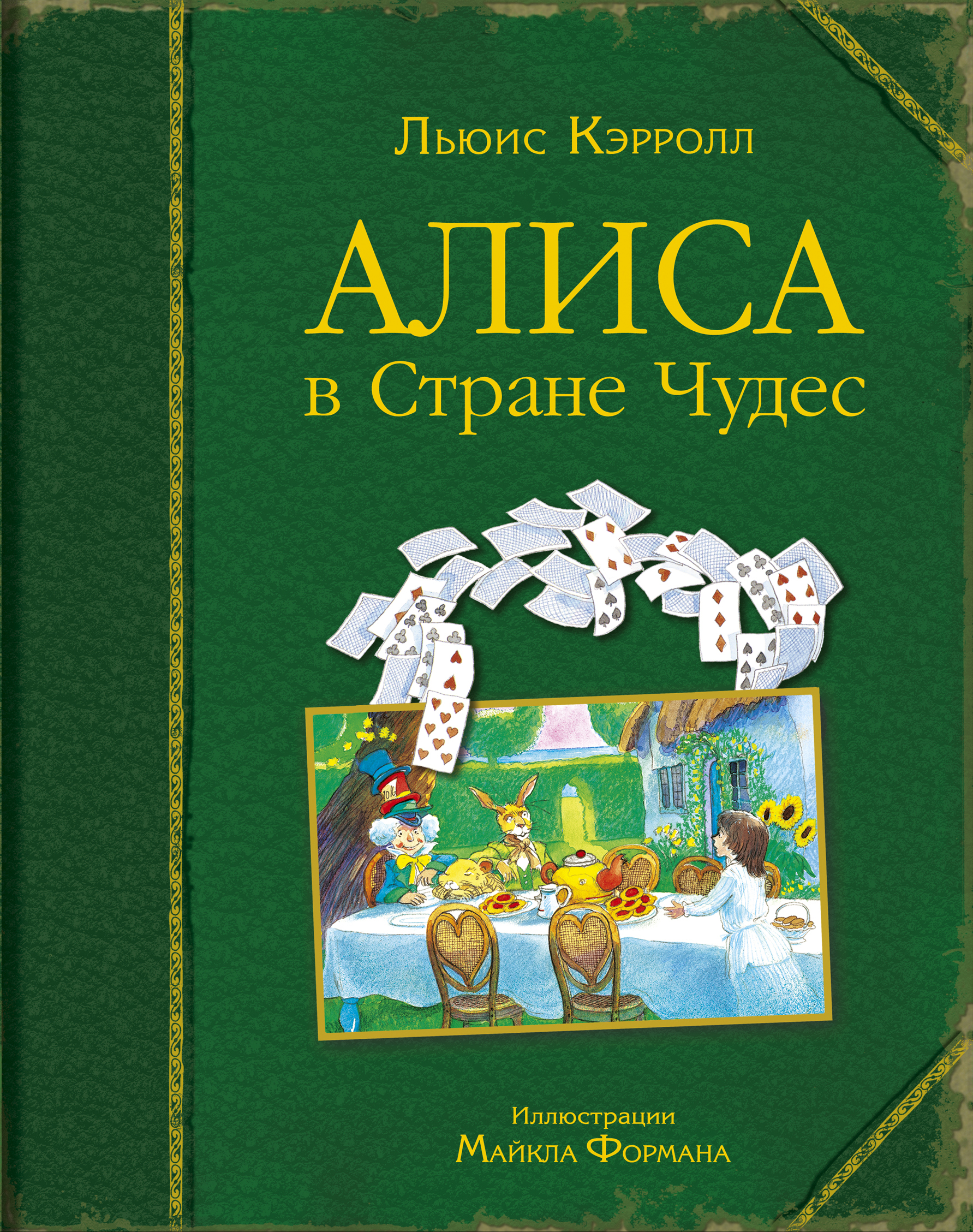Алиса в Стране Чудес (ил. М. Формана)