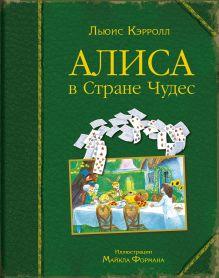 Алиса в Стране Чудес (ил. М. Формана) обложка книги