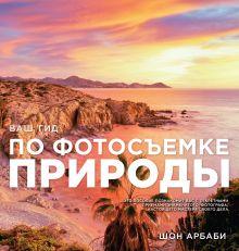 Арбаби Ш. - Ваш гид по фотосъемке природы обложка книги