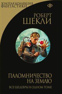 Шекли Р. - Паломничество на Землю обложка книги