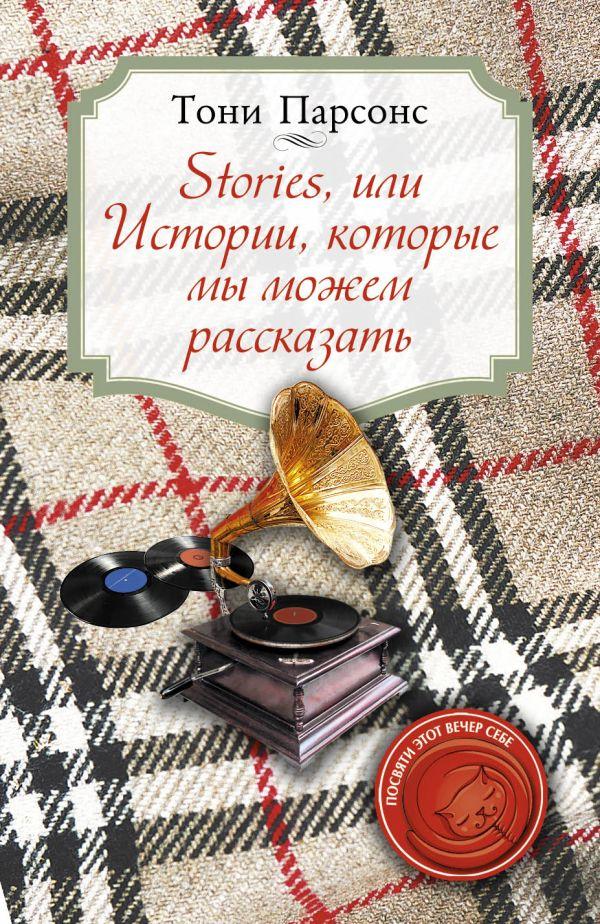 Stories, или Истории, которые мы можем рассказать Парсонс Т.