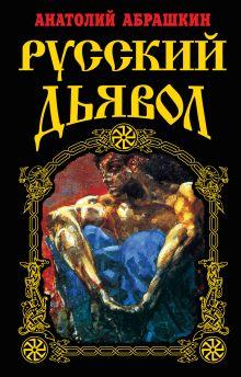 Абрашкин А.А. - Русский Дьявол обложка книги