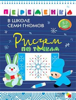 ПеременкаВШколеСемиГномов Рисуем по точкам 5-7 лет (Воронина Т.П.) Воронина Т.П.