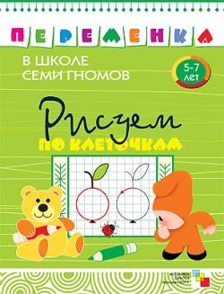 ПеременкаВШколеСемиГномов Рисуем по клеточкам 5-7 лет (Воронина Т.П.) Воронина Т.П.