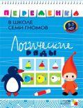ПеременкаВШколеСемиГномов Логические ряды 5-7 лет (Воронина Т.П.)
