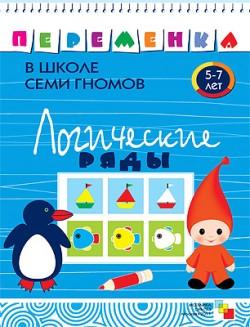 ПеременкаВШколеСемиГномов Логические ряды 5-7 лет (Воронина Т.П.) Воронина Т.П.