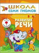 ШколаСемиГномов Развитие и обуч.детей от 5 до 6 лет Развитие речи Кн.с наклейками