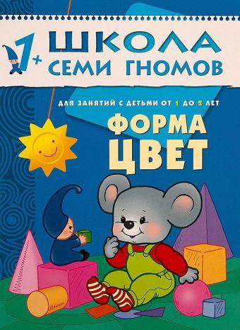 ШколаСемиГномов Развитие и обуч.детей от 1 до 2 лет Форма Цвет Денисова Д.
