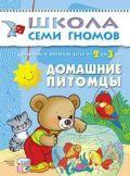 ШколаСемиГномов Развитие и обуч.детей от 2 до 3 лет Дом.питомцы