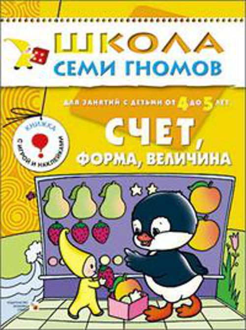 ШколаСемиГномов 4-5 лет Счет,форма,величина Кн.с игрой и наклейками