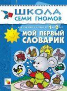 ШколаСемиГномов Развитие и обуч.детей от 1 до 2 лет Мой первый словарик