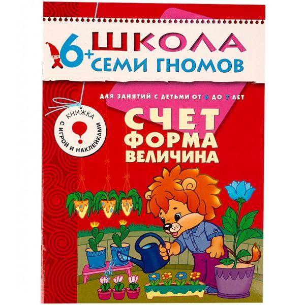 ШколаСемиГномов 6-7 лет Счет,форма,величина Кн.с игрой и наклейками