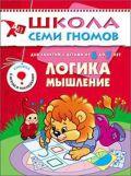 ШколаСемиГномов 6-7 лет Логика,мышление Кн.с игрой и наклейками