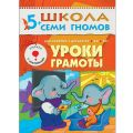ШколаСемиГномов 5-6 лет Уроки грамоты Кн.с игрой и наклейками