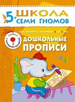 ШколаСемиГномов 5-6 лет Подготовка к письму Дошк.прописи Кн.с игрой и наклейками